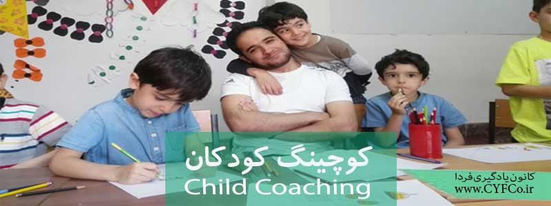 کوچینگ کودکان - ChldCoach