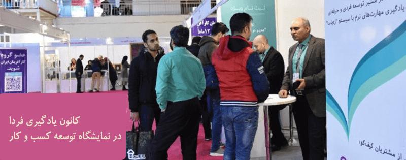 کانون یادگیری فردا در نمایشگاه توسعه کسب و کار تهران